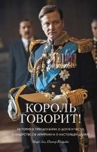- Король говорит! История о преодолении, о долге и чести, о лидерстве, об иерархии и о настоящей дружбе