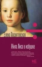 Елена Посвятовская - Жила лиса в избушке