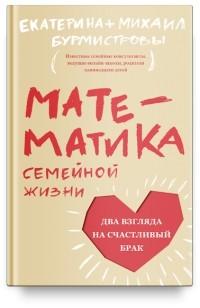 Екатерина Бурмистрова - Математика семейной жизни. Два взгляда на счастливый брак