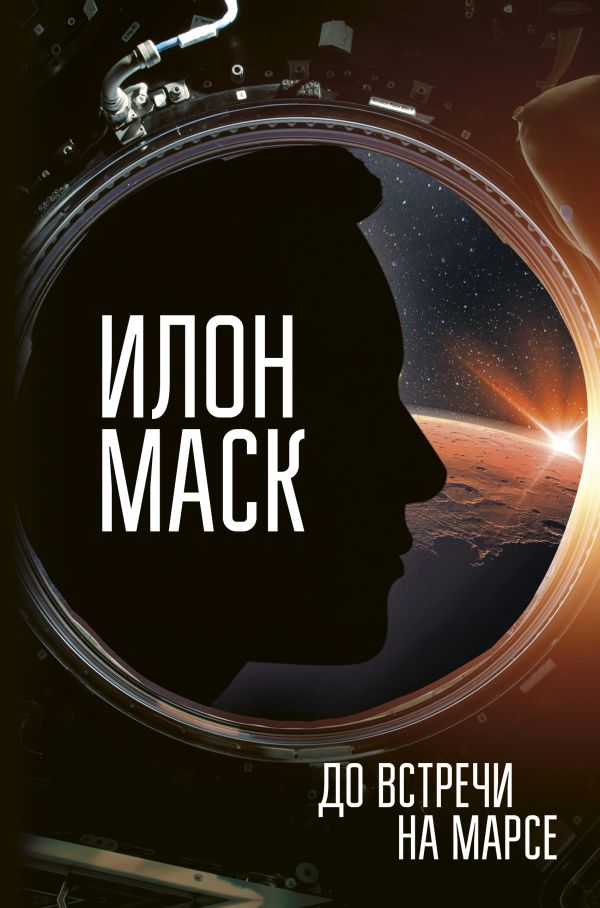 «Илон Маск. До встречи на Марсе» Анна Кроули Реддинг