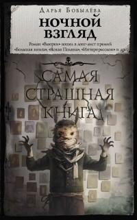 Дарья Бобылёва - Ночной взгляд (сборник)