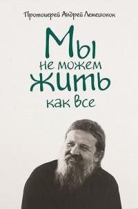 Андрей Лемешонок - Мы не можем жить как все