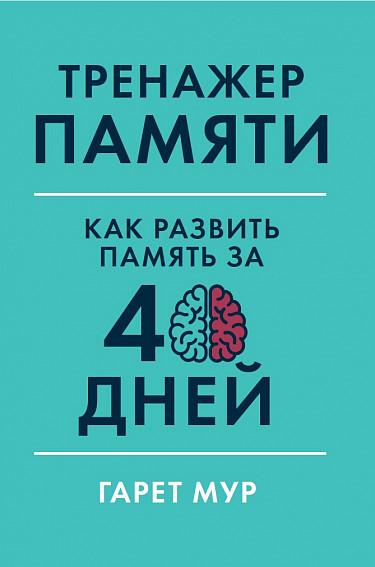 «Тренажер памяти. Как развить память за 40 дней» Гарет Мур
