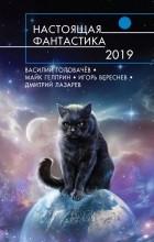 - Настоящая фантастика-2019 (сборник)