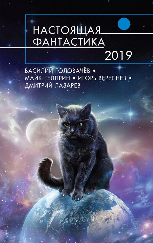 Настоящая фантастика-2019