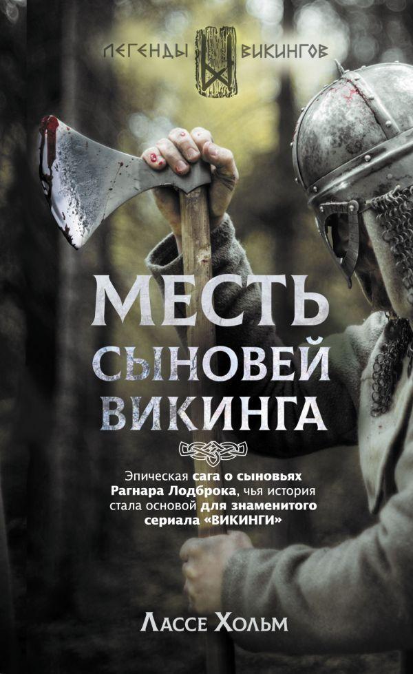 «Месть сыновей викинга» Лассе Хольм