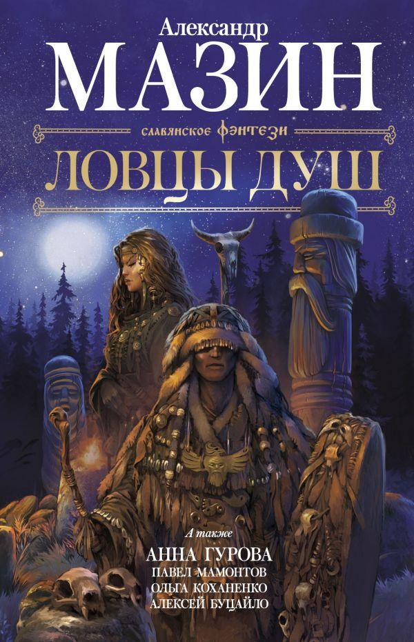 «Ловцы душ» Александр Мазин, Анна Гурова