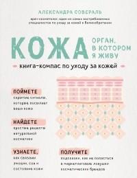 Александра Совераль - Кожа. Орган, в котором я живу