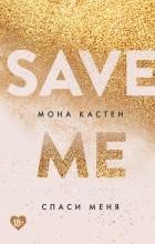 Мона Кастен - Спаси меня
