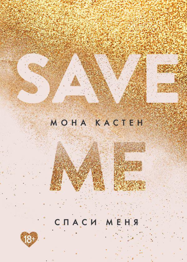 «Спаси меня» Мона Кастен
