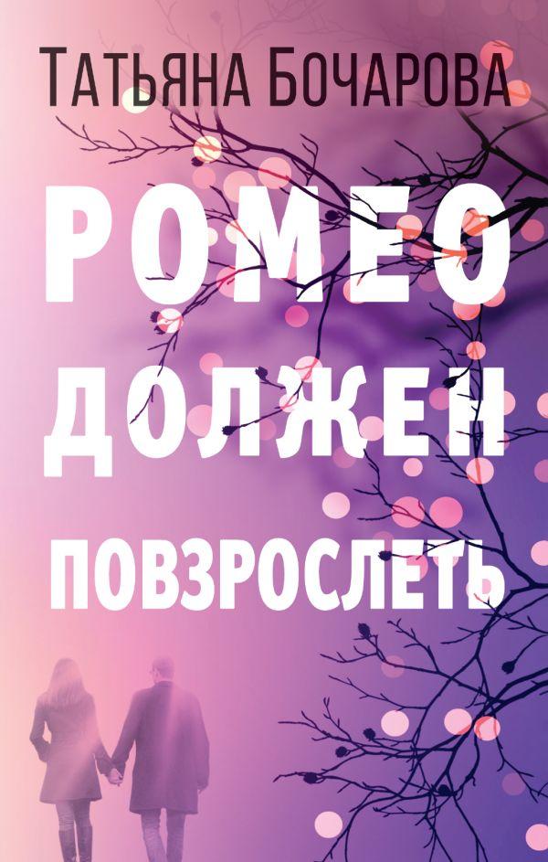«Ромео должен повзрослеть» Татьяна Бочарова