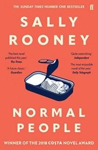 Салли Руни: нормальные люди в нормальных обстоятельствах