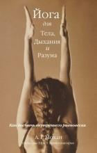 А.Г. Мохан - Йога для тела, дыхания и разума. Как достичь внутреннего равновесия
