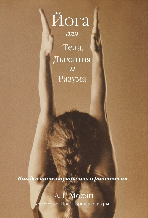 «Йога для тела, дыхания и разума. Как достичь внутреннего равновесия» А.Г. Мохан