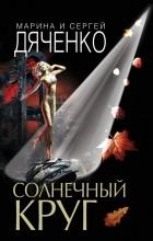 Марина и Сергей Дяченко - Солнечный круг (сборник)