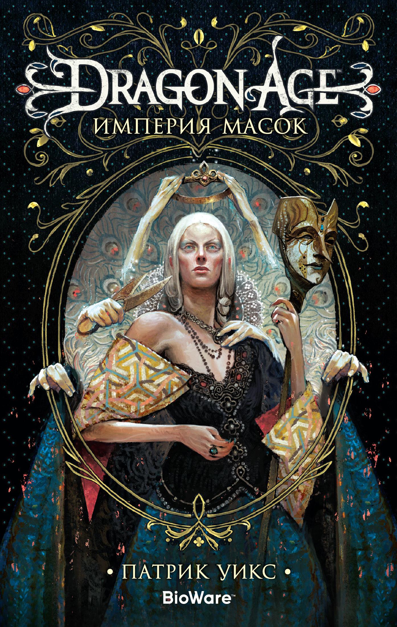 «Dragon Age. Империя масок» Патрик Уикс