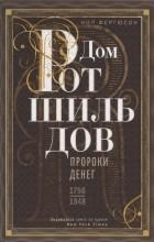 Нил Фергюсон - Дом Ротшильдов. Пророки денег. 1798-1848