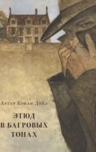 Артур Конан Дойл - Этюд в багровых тонах