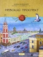 Анна Рапопорт - Невский проспект