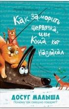 И. Иванникова - Как заморить червячка, или Куда кот наплакал