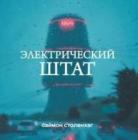 Саймон Столенхаг - Электрический штат