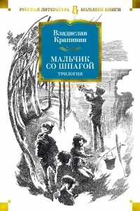 Владислав Крапивин - Мальчик со шпагой (сборник)
