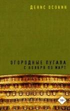 Денис Осокин - Огородные пугала с ноября по март