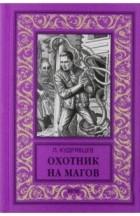 Леонид Кудрявцев - Охотник на магов (сборник)