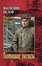 Василий Белов - Плотницкие рассказы (сборник)
