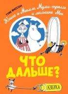 Туве Янссон - Что дальше? Книга о Мюмле, Муми-тролле и малышке Мю