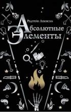 Редгрейн Лебовски - Абсолютные элементы