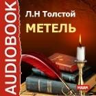 Лев Толстой - Метель