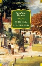 Арчибалд Кронин - Юные годы. Путь Шеннона (сборник)