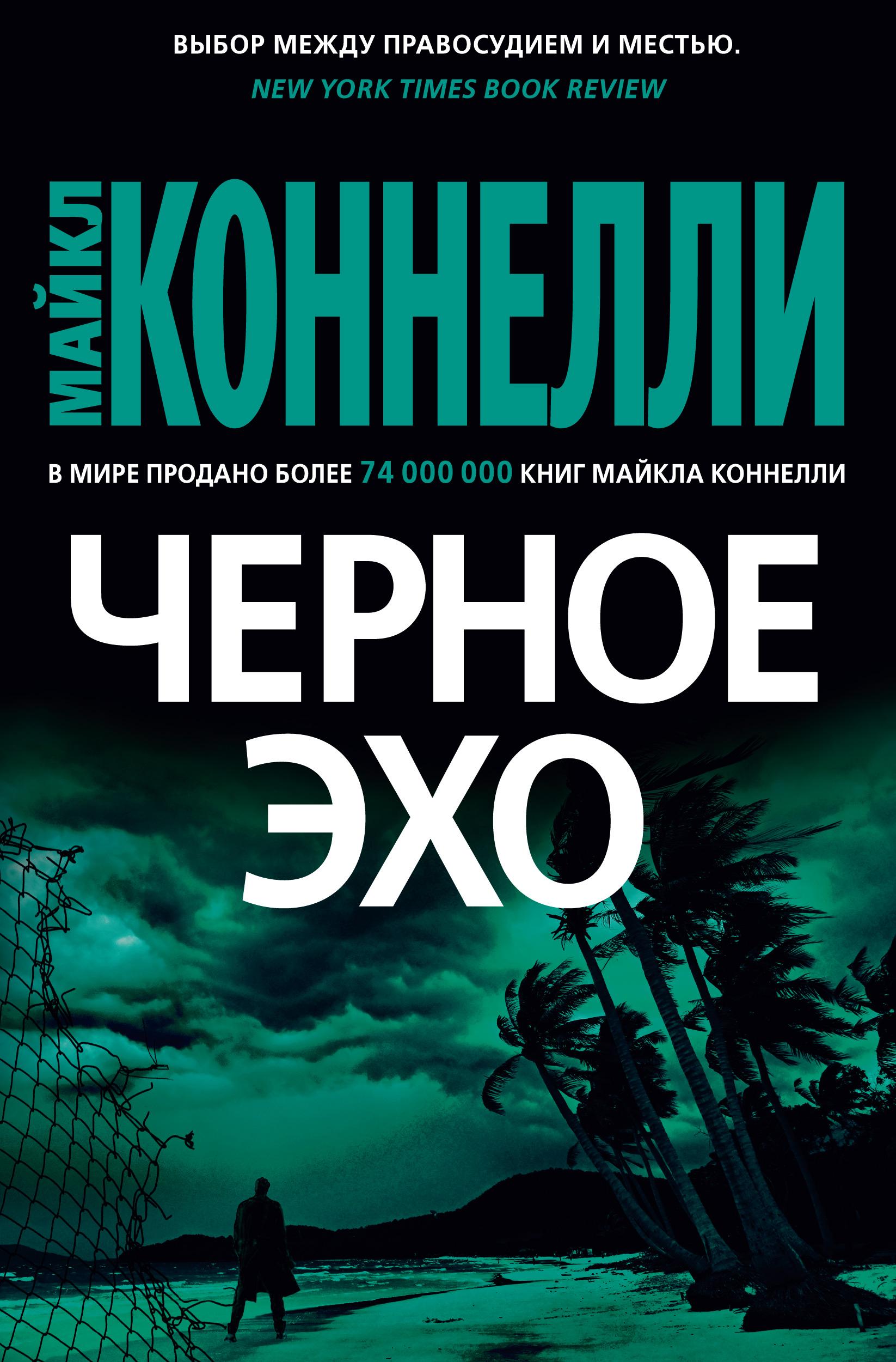«Черное эхо» Майкл Коннелли