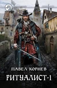 Павел Корнев - Ритуалист-1. Некромант