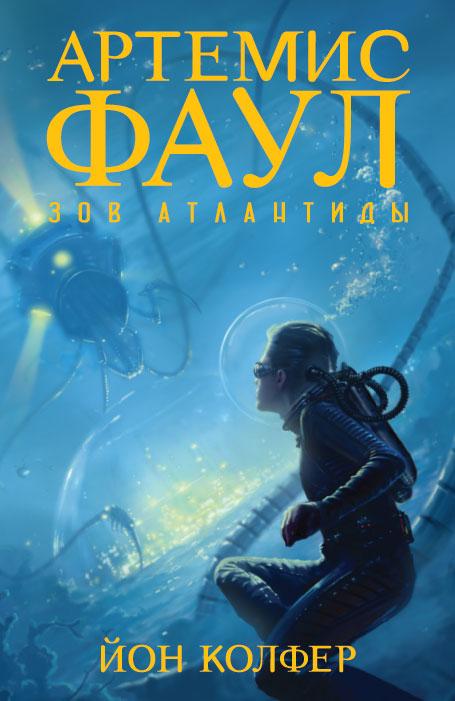 «Артемис Фаул. Книга 7. Зов Атлантиды» Йон Колфер