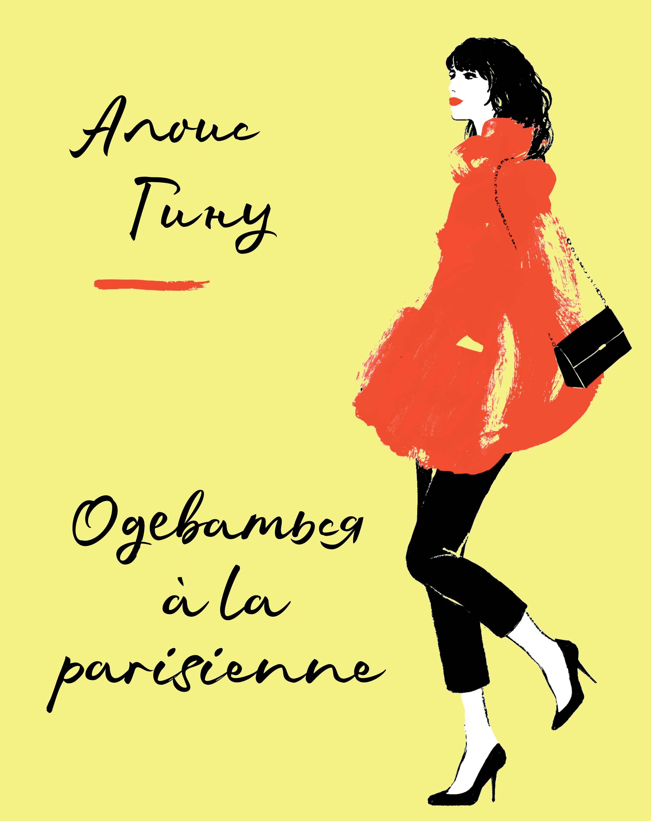 «Одеваться ? la parisienne» Алоис Гину