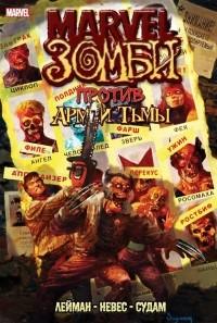 Джон Лейман - Marvel Зомби против Армии тьмы