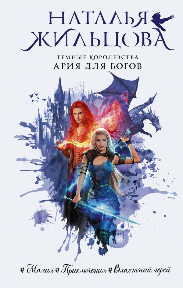 «Ария для богов» 0 Наталья Жильцова