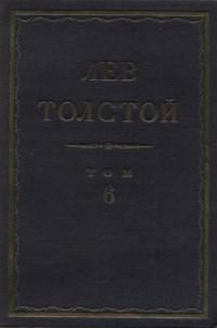 Лев Толстой - Полное собрание сочинений в 90 томах. Том 6. Казаки