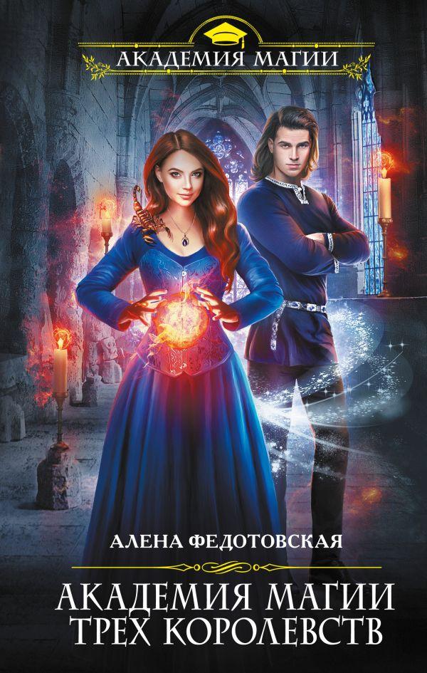 «Академия магии Трех Королевств» Алена Федотовская
