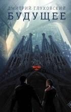 Дмитрий Глуховский - Будущее