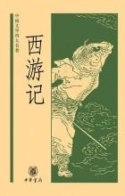 黄永年,黄寿成点校 - 西游记
