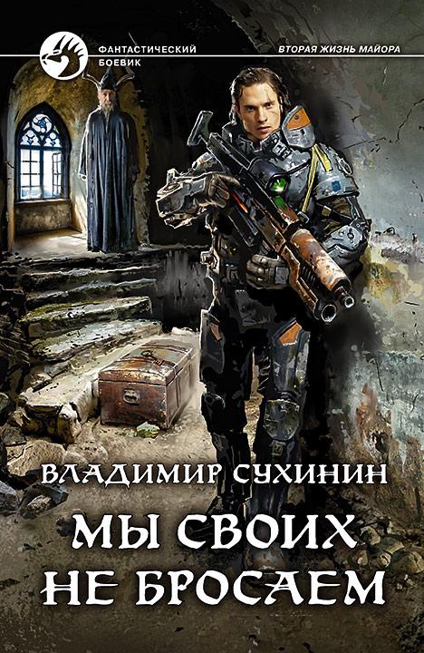 Владимир Сухинин. МЫ СВОИХ НЕ БРОСАЕМ
