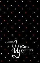 Наталия Семенова - Сага о Щукиных. Собиратели шедевров