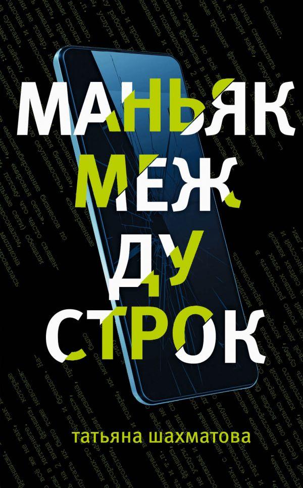 «Маньяк между строк» Татьяна Шахматова