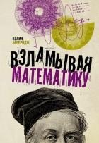 Колин Беверидж - Взламывая математику