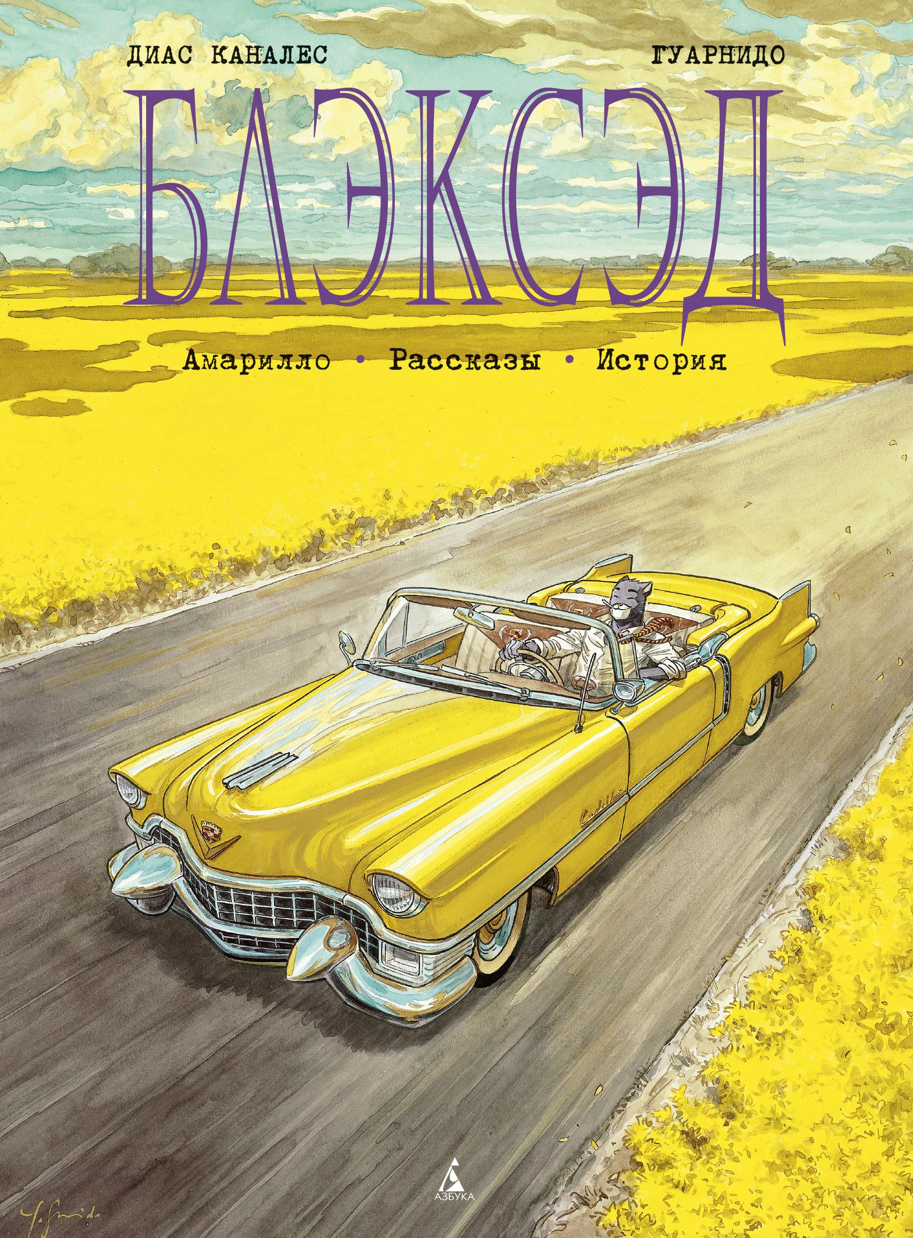 «Блэксэд. Книга 3» Диас Каналес
