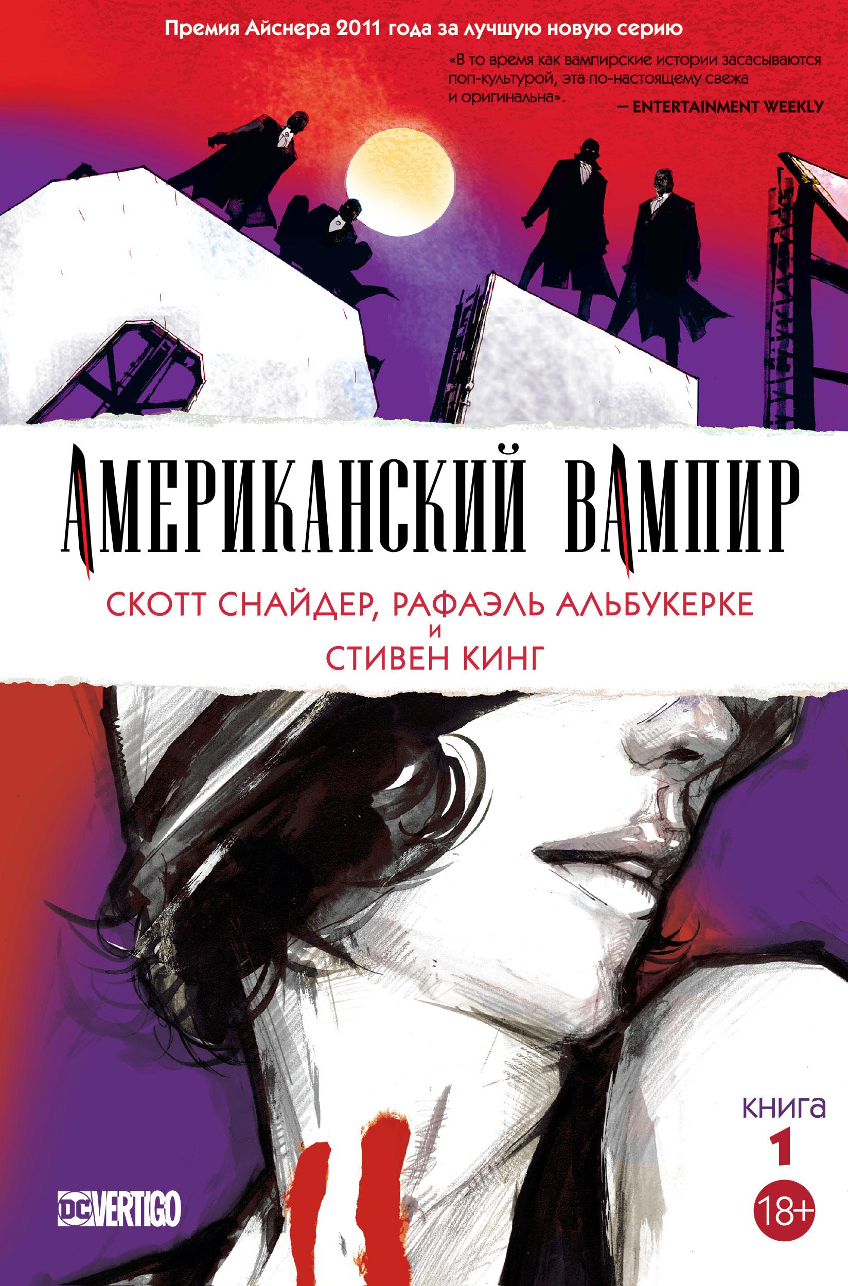 «Американский вампир. Книга 1» Скотт Снайдер