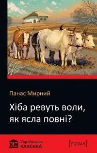 Панас Мирный - Хіба ревуть воли, як ясла повні?